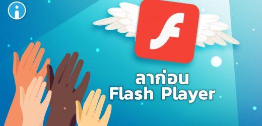 microsoft ย้ำเลิกหนุน โปรแกรม flash player บนแพลตฟอร์มของตัวเอง
