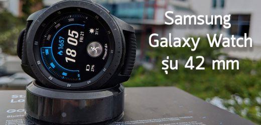 Smart Watch จากค่าย Samsung ที่จะมาตอบโจทย์ในการดูแลสุขภาพอย่าง Galaxy Watch 42 mm