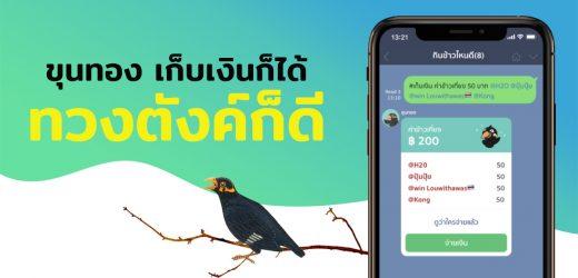 แอพพลิเคชั่นขุนทอง (Chatbot) เป็นเทคโนโลยีที่ธนาคารพัฒนาขึ้นมาเพื่อช่วยเหลือเรื่องการเงิน