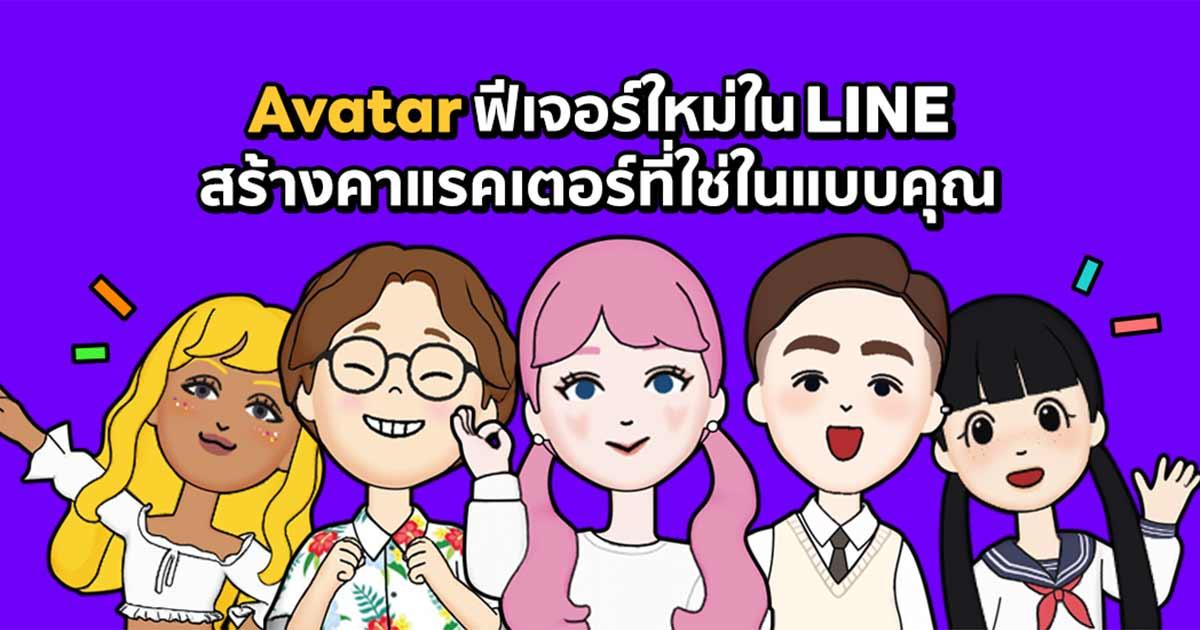 มาสร้าง Avatar ตัวการ์ตูนของผู้ใช้งานใน แอปพลิเคชัน LINE กันเถอะ บอกเลยน่าสนใจสุด ๆ