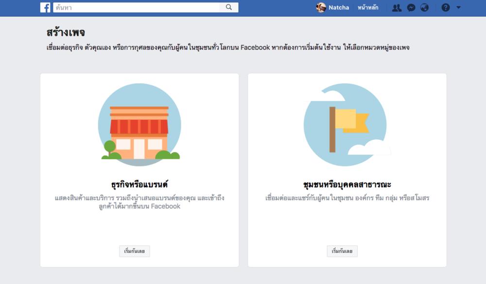การใช้ Facebook Page