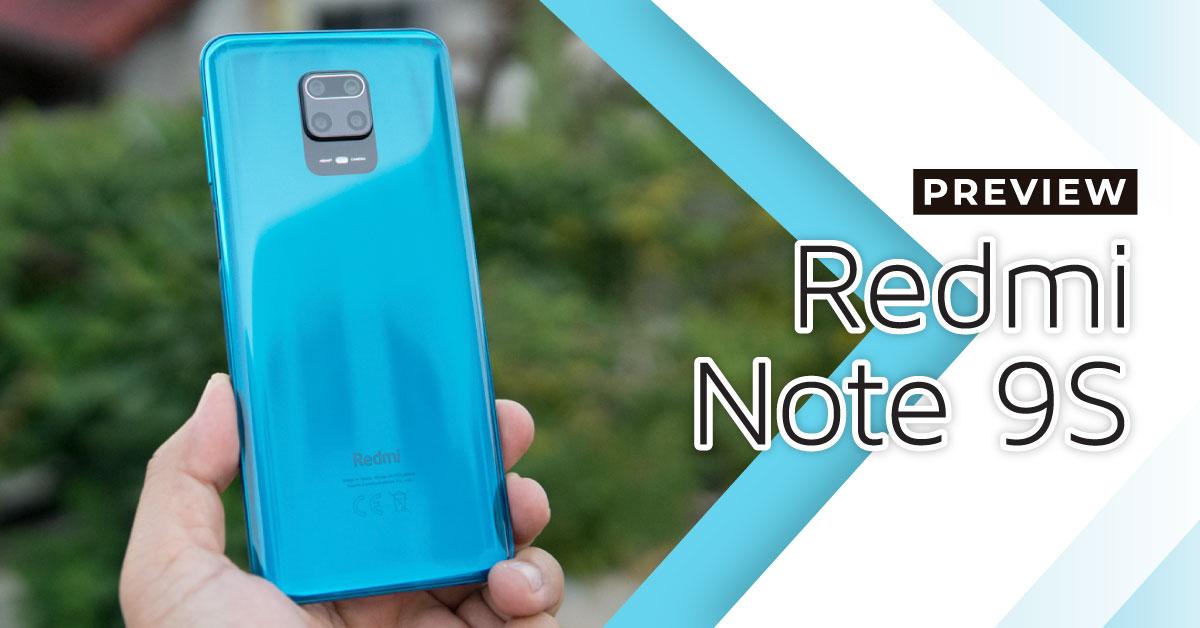 สมาร์ทโฟนราคาประหยัด ก็สเปคแรง ไม่แพ้ราคาสูงอย่างค่าย Redmi รุ่น Note 9S