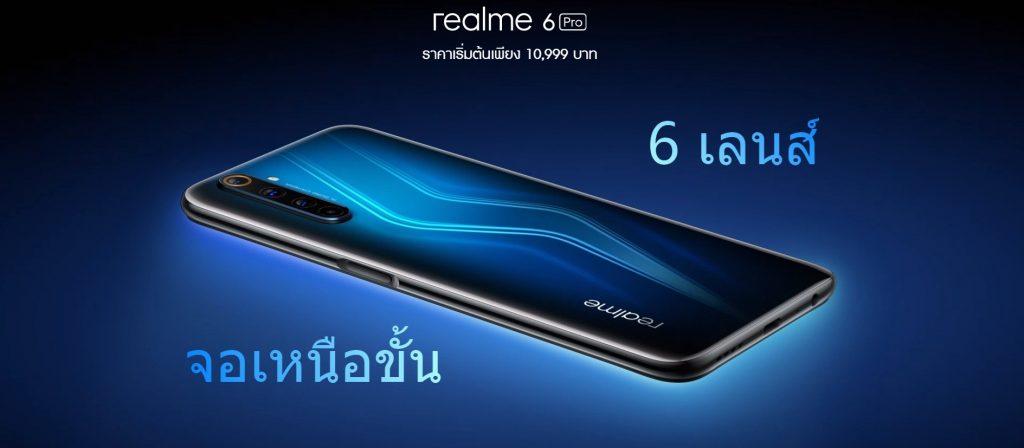 Realme รุ่น 6 Pro