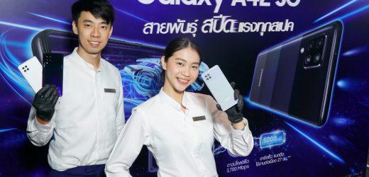 Samsung Galaxy A42 กับราคาถูกที่สุด และสามารถการรองรับสัญญาน 5G ได้