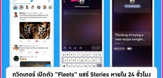 Fleets ของ Twitter ที่จะเห็นข้อความเพียง 24 ชั่วโมงหลังจากการแสดงความคิดเห็น