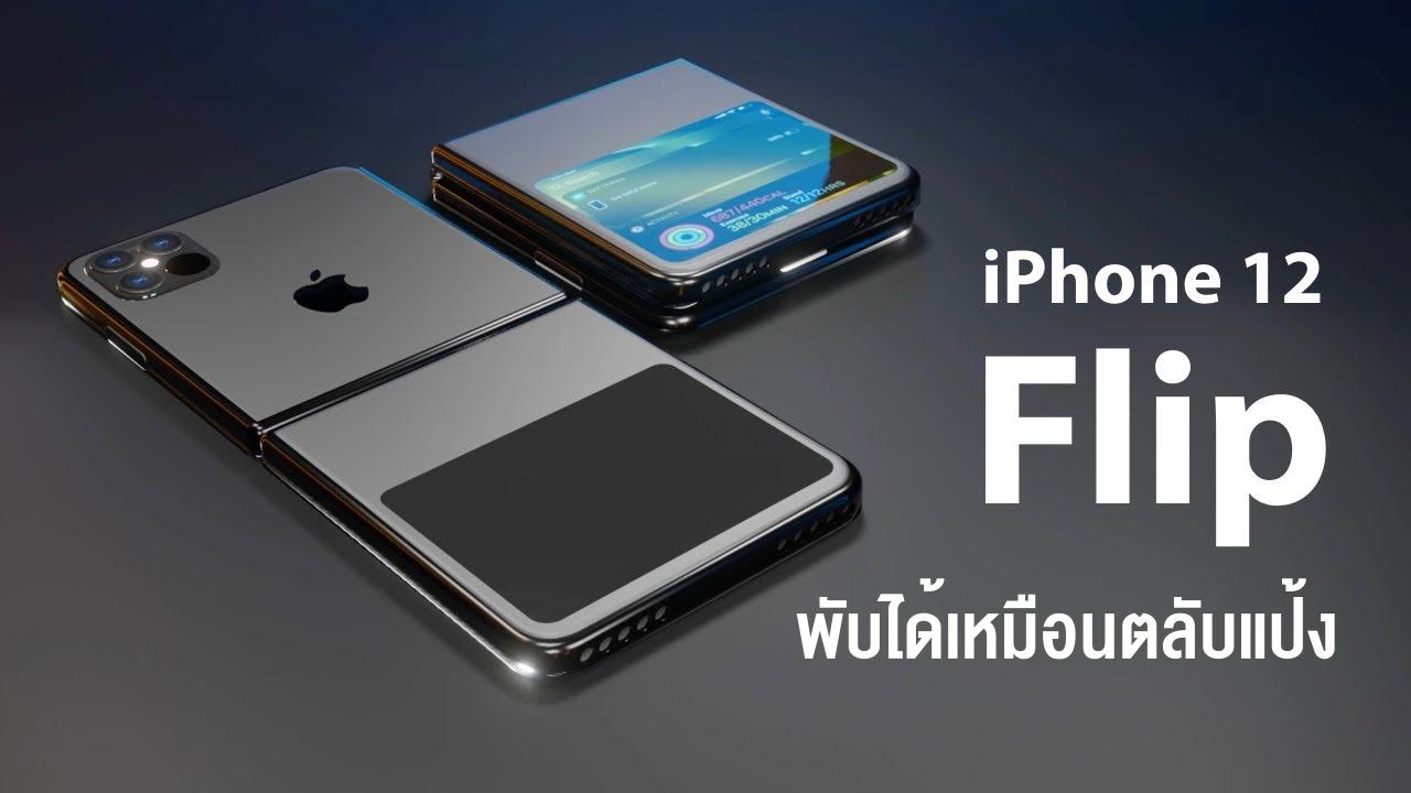 iPhone พับได้ ที่ทางบริษัทเตรียมปล่อยออกมาให้บริษัทซัพพลายเออร์ได้ทดสอบตัวต้นแบบแล้ว