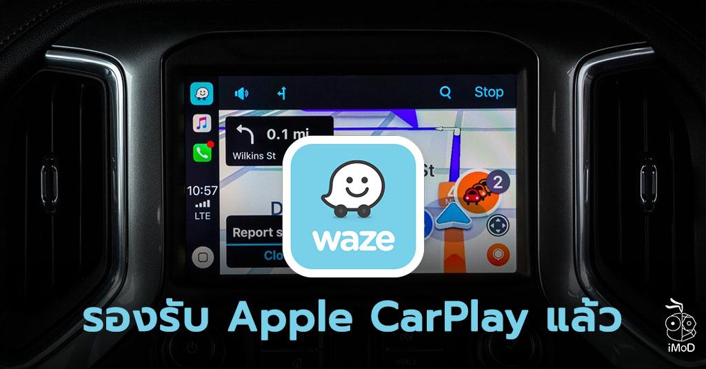 แอปพลิเคชั่น Waze อัพเดตใหม่