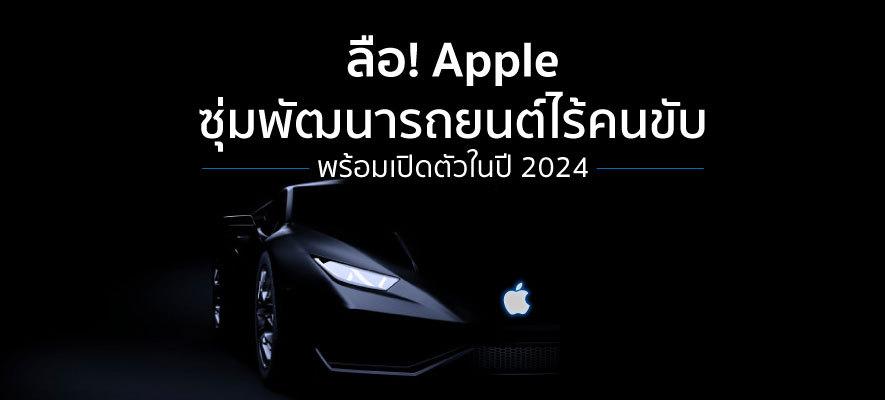 แอปเปิ้ลผลิตรถไร้คนขับ ที่เตรียมจะเริ่มผลิตในปี 2024 เครื่องยานยนต์จะใช้แบตเตอร์รี่แบบพิเศษ