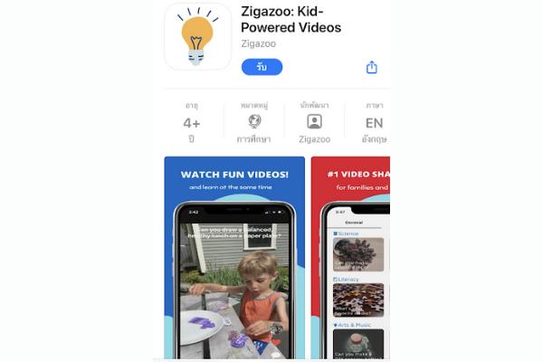 Zigazoo แอป Social Media