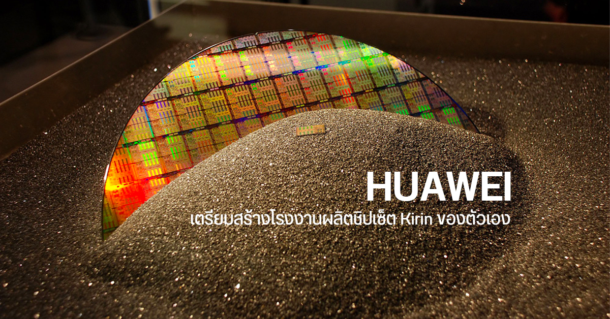 ล่าสุด Huawei บริษัทดังยักษ์ใหญ่ที่เตรียมพร้อมจะทำชิพ Kirin จากประเทศจีนแล้ว