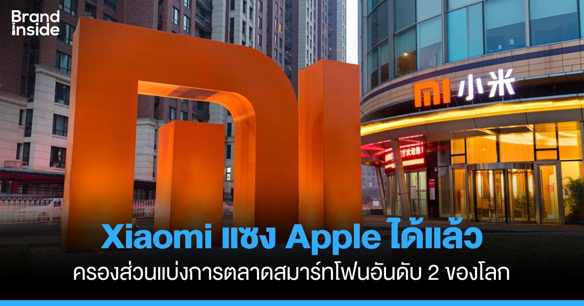 ข่าวล่าสุด Xiaomi มาแรงแซง Apple กลายเป็นที่สองในตลาดสมาร์ทโฟน
