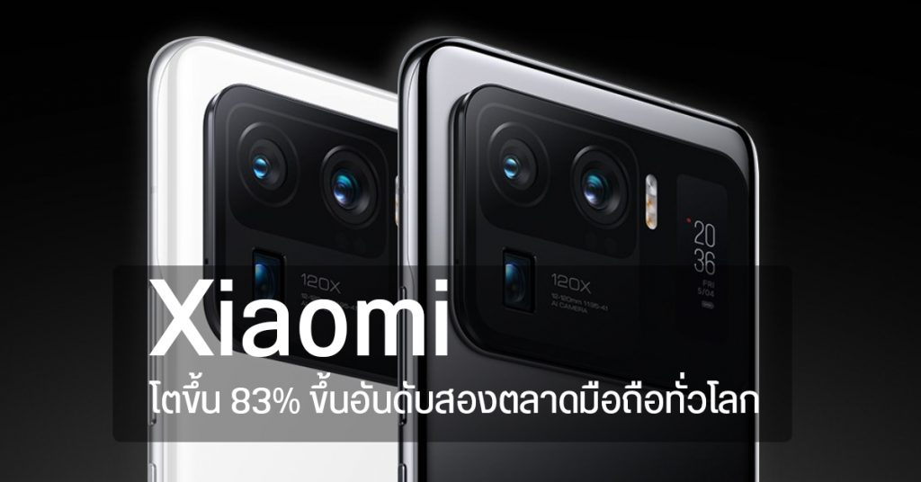Xiaomi มาแรงแซง Apple